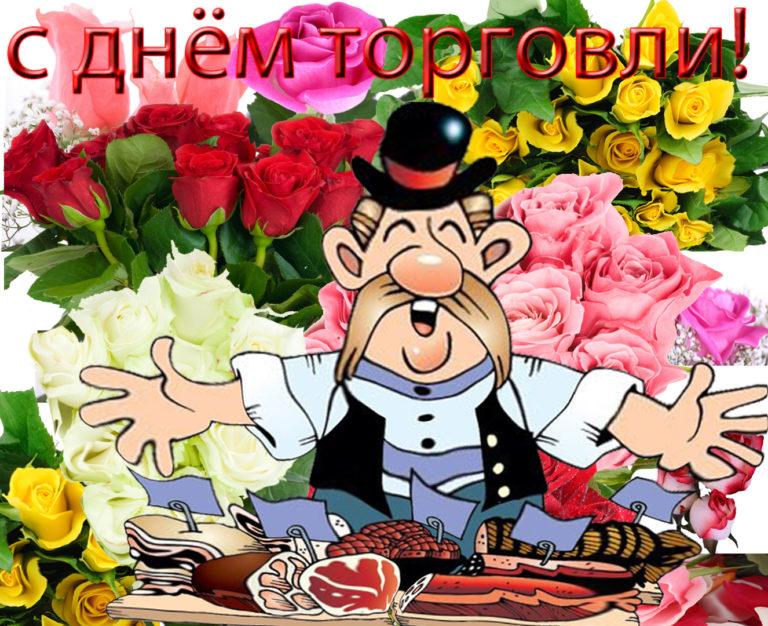 Картинки, открытки день торговли в 2019 году какого числа в россии