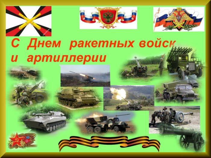 день ракетных войск и артиллерии открытки