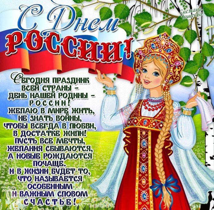 бесплатные открытки с днем России
