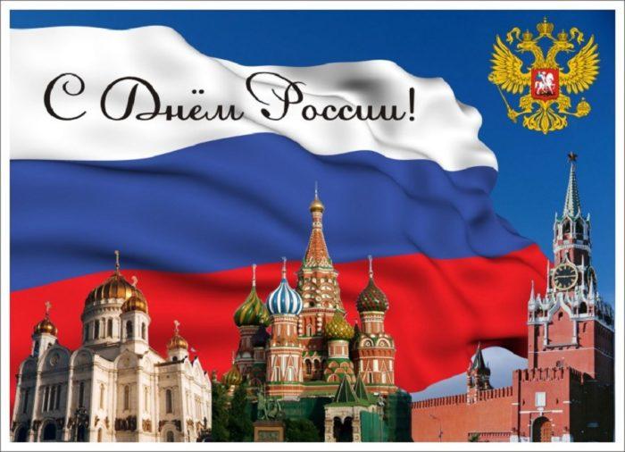 скачать картинки с днем России