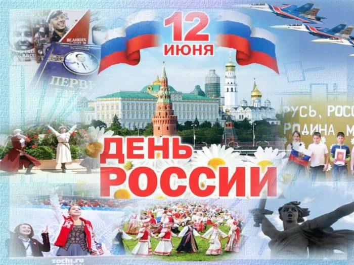 поздравления с днем России бесплатно