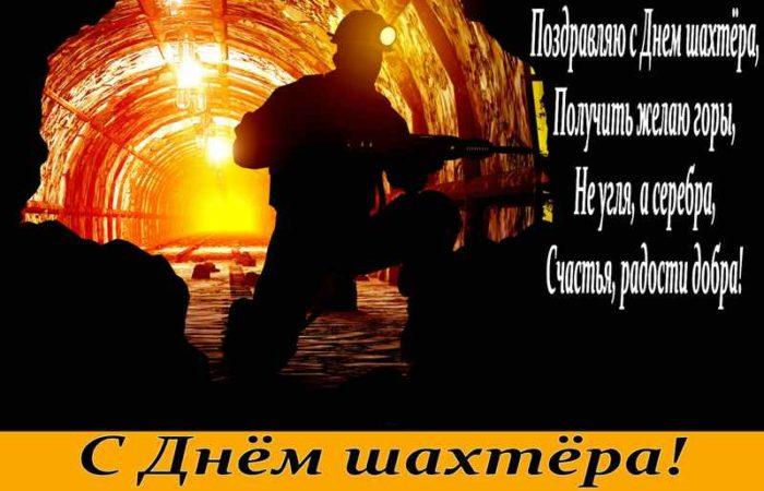 день шахтера прикольные открытки