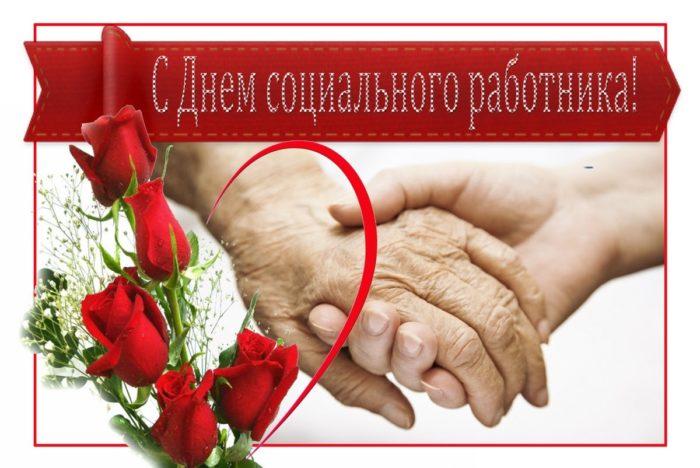 открытка с днем социального работника