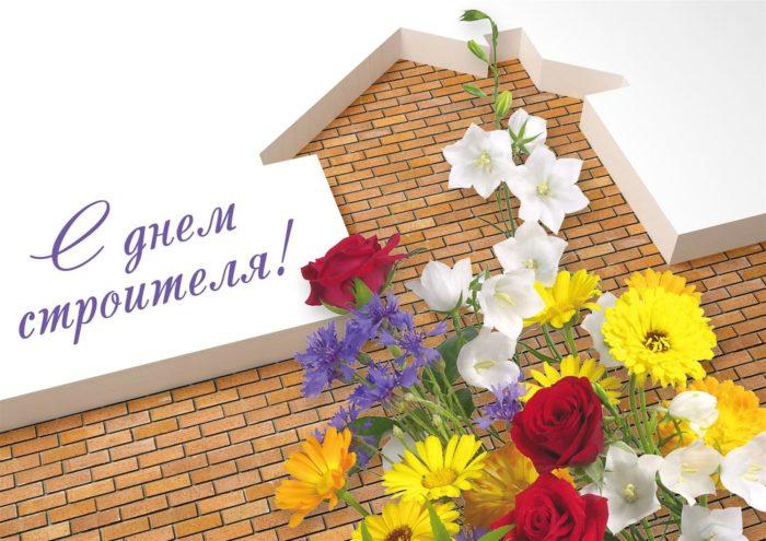 поздравление днем строителя открытка