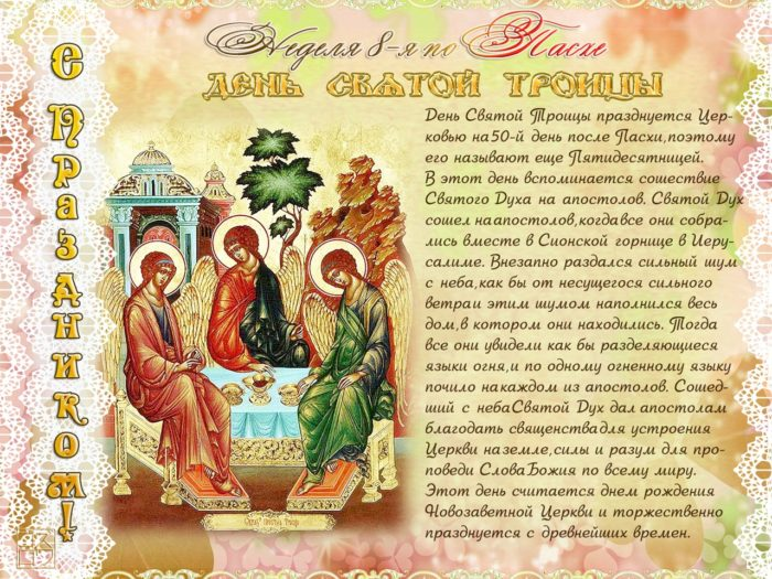 день святой троицы пятидесятница