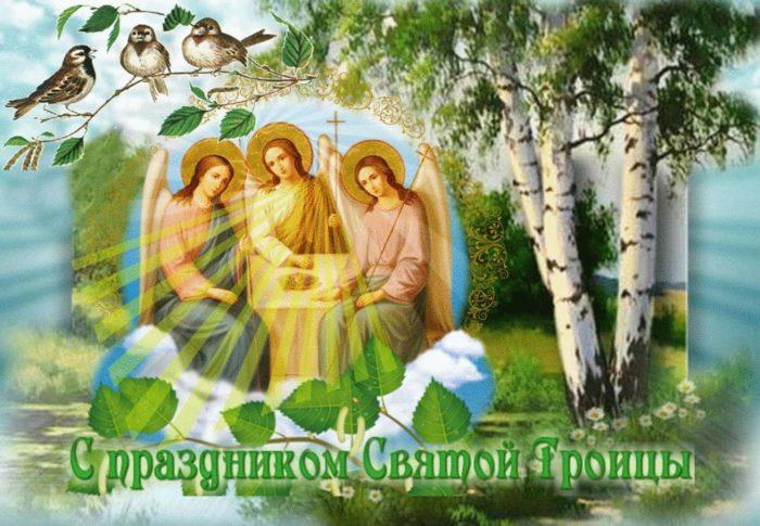 открытка с днем святой троицей
