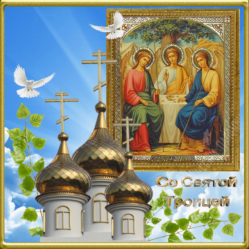 Открытки пресвятая троица, открытка эти