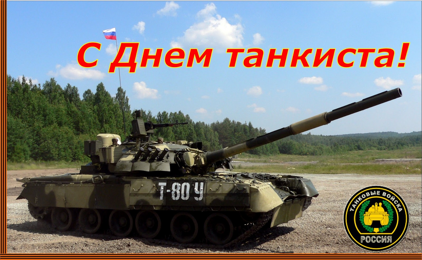 Поздравления открытки с днем танкиста, открытка днем знаний