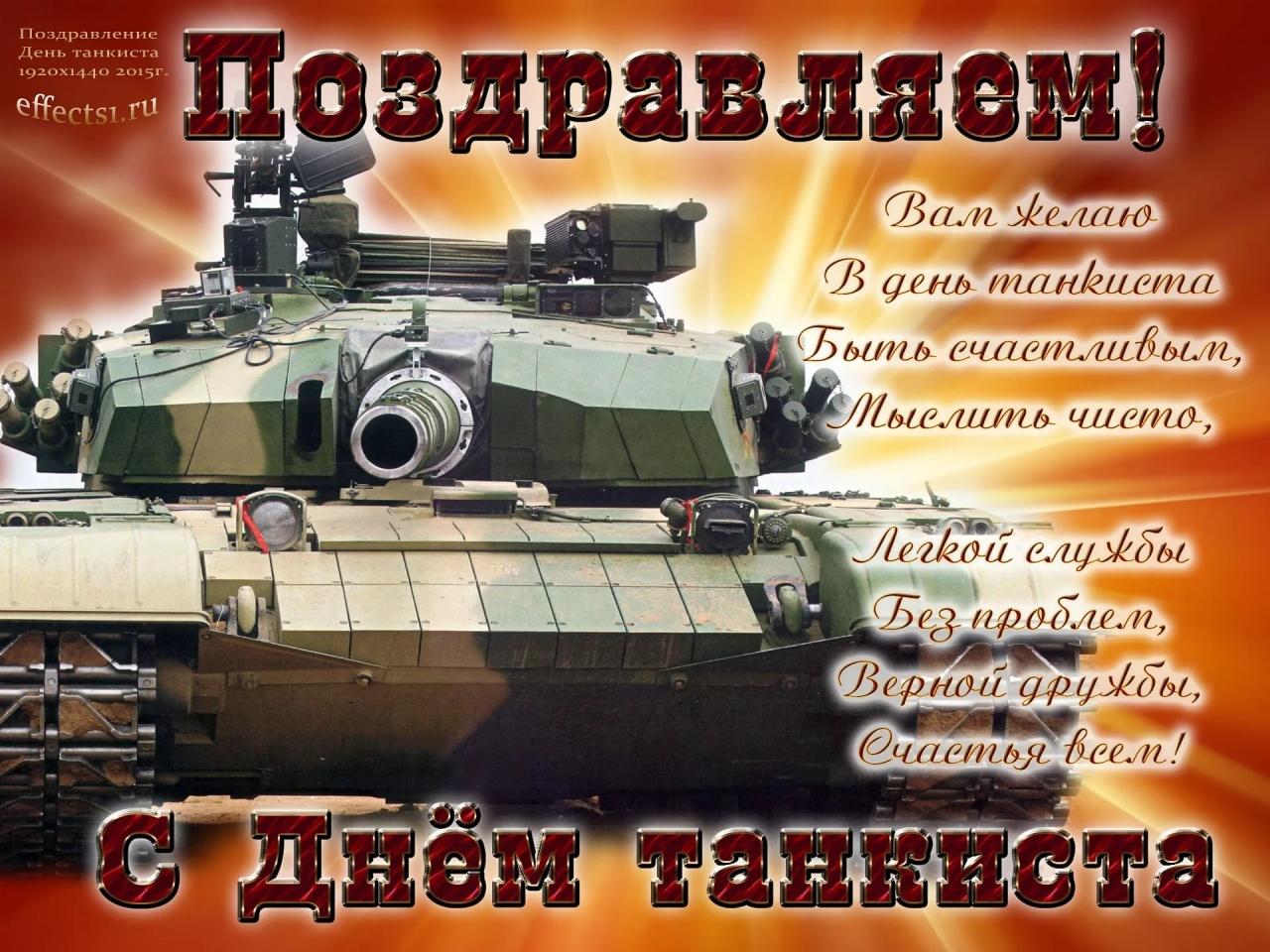 Картинки с поздравлениями с днем танкиста