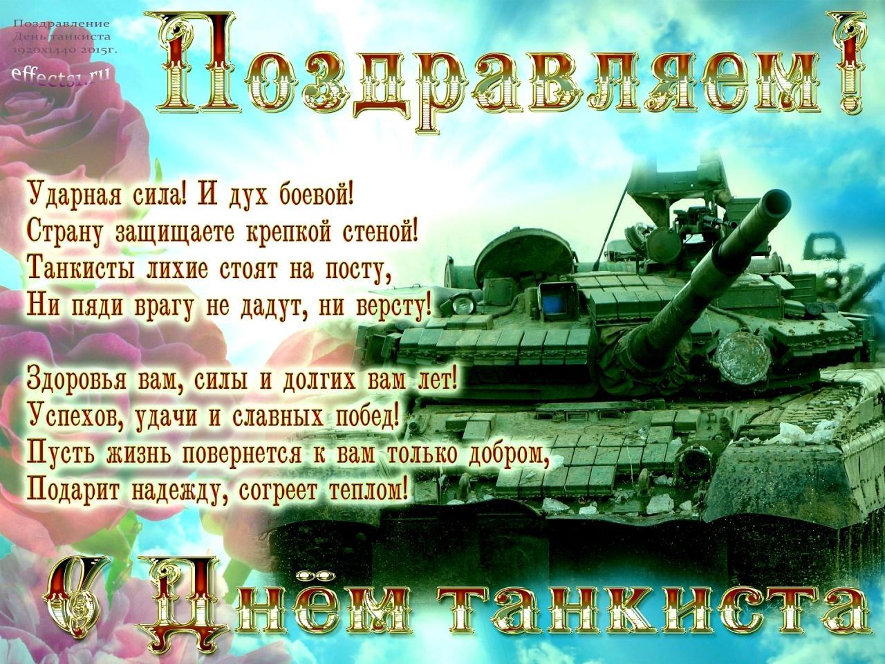 речевых день танкиста открытки возникло