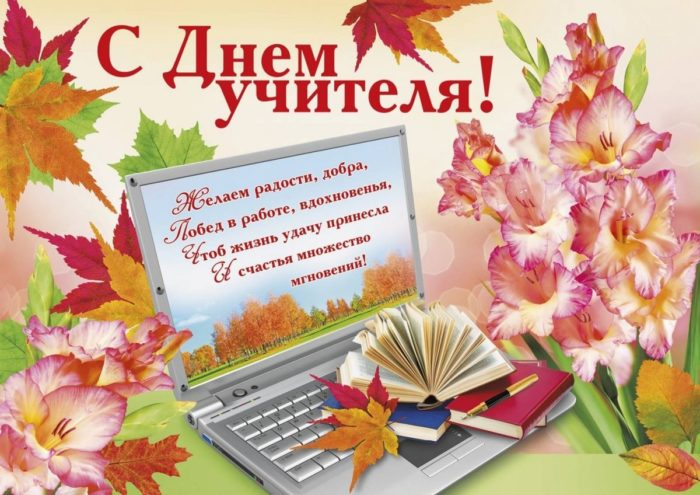 день учителя поздравления
