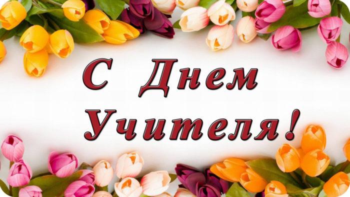день учителя в 2019 Россия