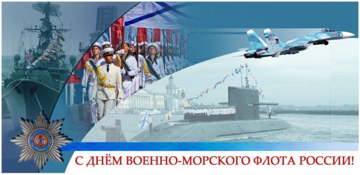 открытки с днем военно морского флота бесплатно