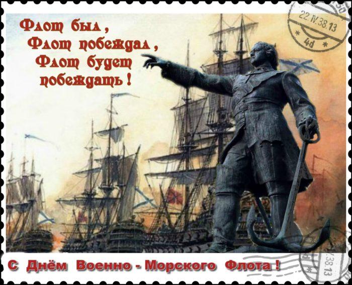 открытка с днем военно морского флота
