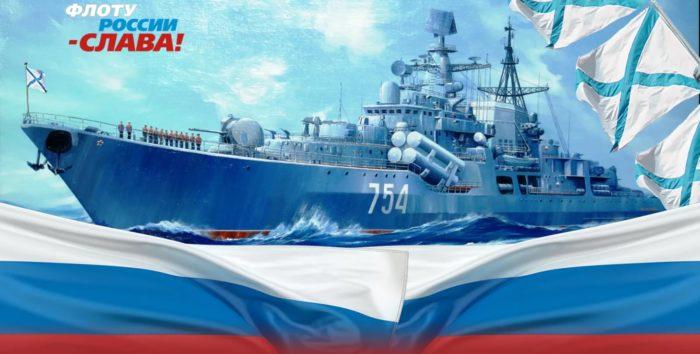 поздравить с днем военно морского флота