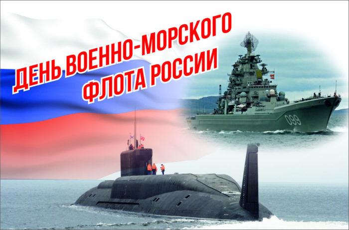 поздравления с днем военно морского флота