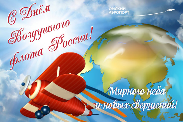 поздравления с днем воздушного флота России