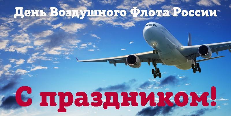 Февраля мужчины, открытки с днем воздушного флота россии