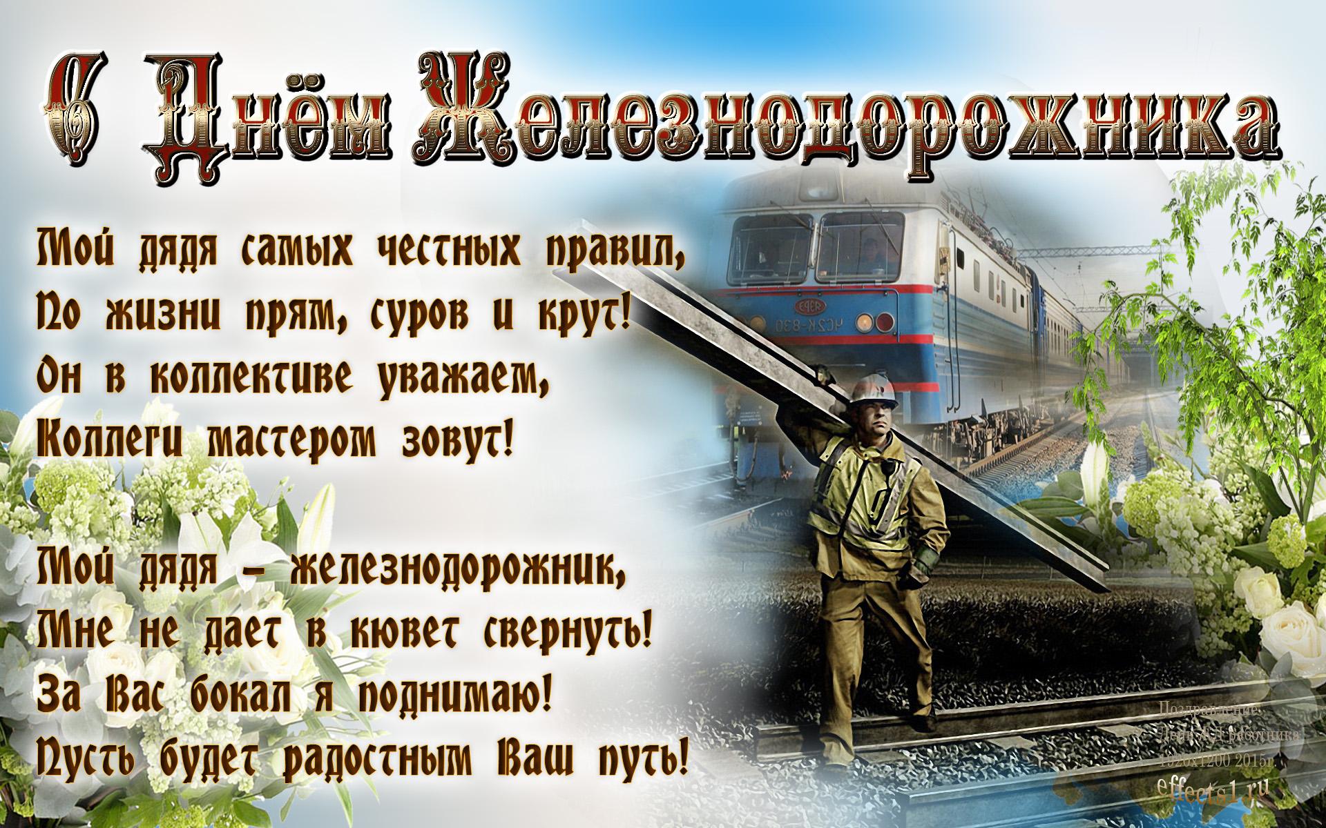 сложно картинки ко дню железнодорожника украины самые яркие них