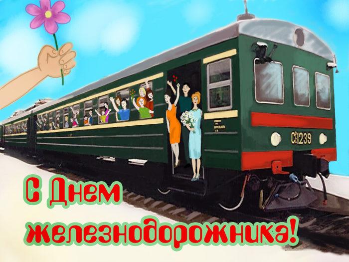 день железнодорожника россия