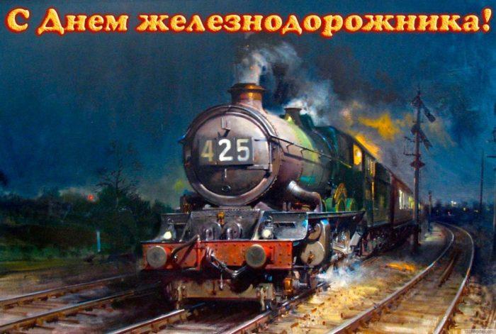с днем железнодорожника картинки