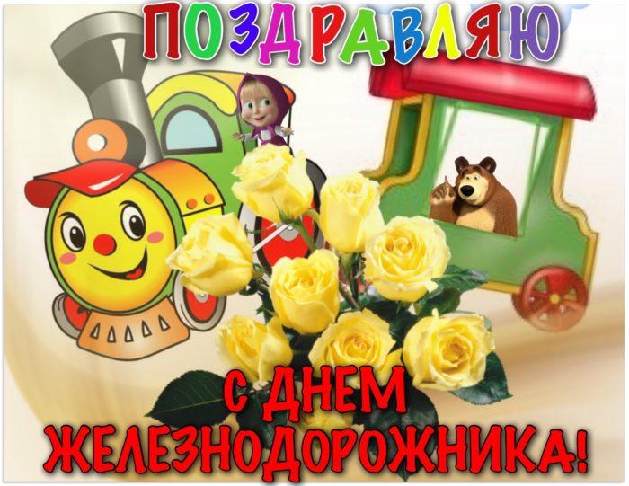 открытки с днем железнодорожника бесплатно