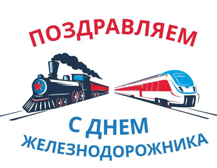 скачать бесплатно день железнодорожника