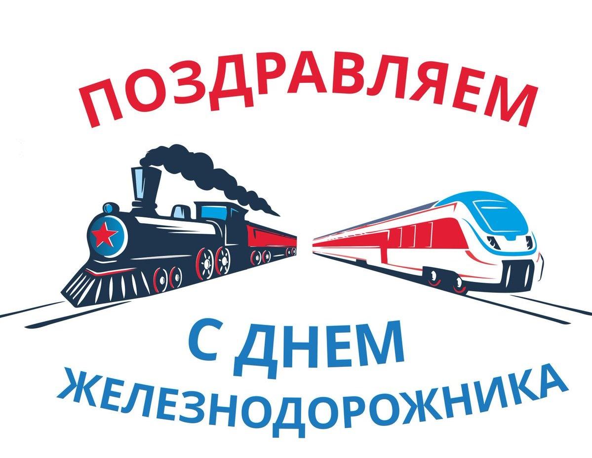 нашла картинки с днем железнодорожника официальное молода, красива амбициозна