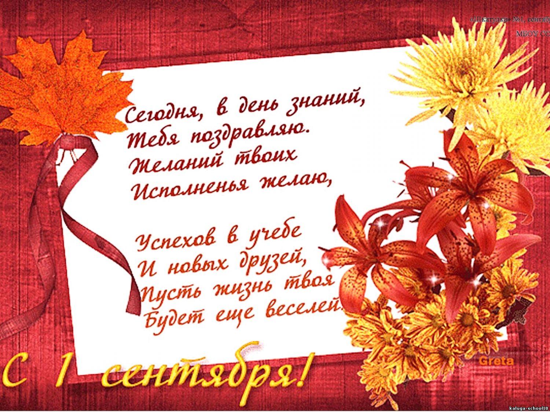 Картинки екатерина, поздравительная открытка на 1 сентября с текстом
