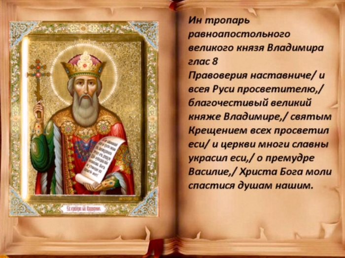 открытка день крещения Руси