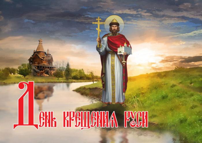 день крещения всея Руси