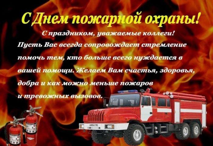 Картинка День пожарника