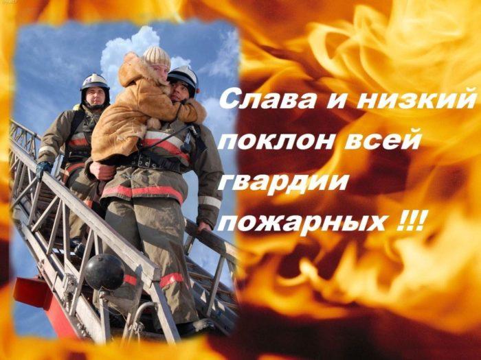 Открытка с днем пожарника
