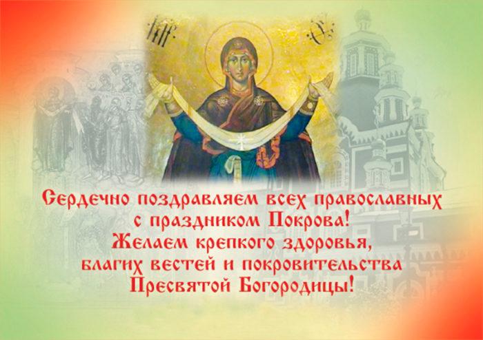 картинки с праздником покрова пресвятой богородицы
