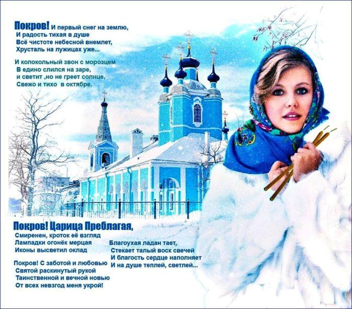открытки с покровом пресвятой богородицы бесплатно