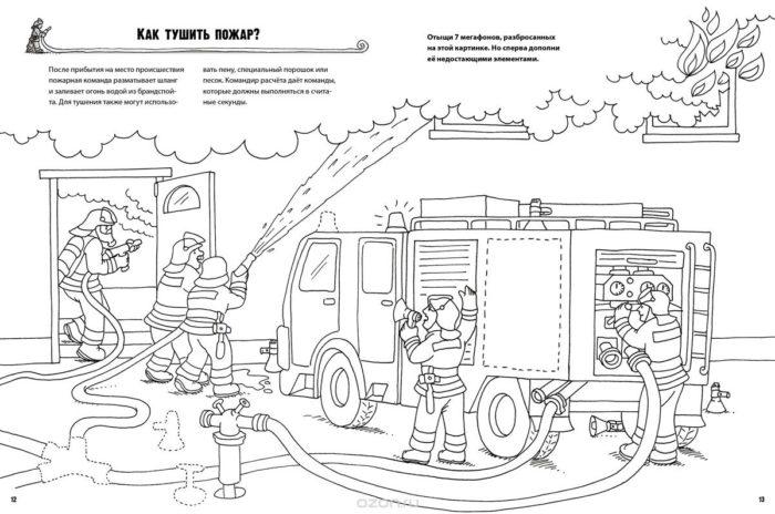 Рисунок ко Дню пожарной охраны