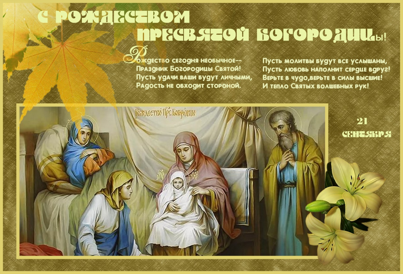 Поздравление с рождеством богородицы в стихах