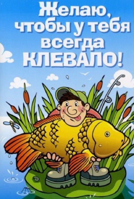 день рыбака картинки