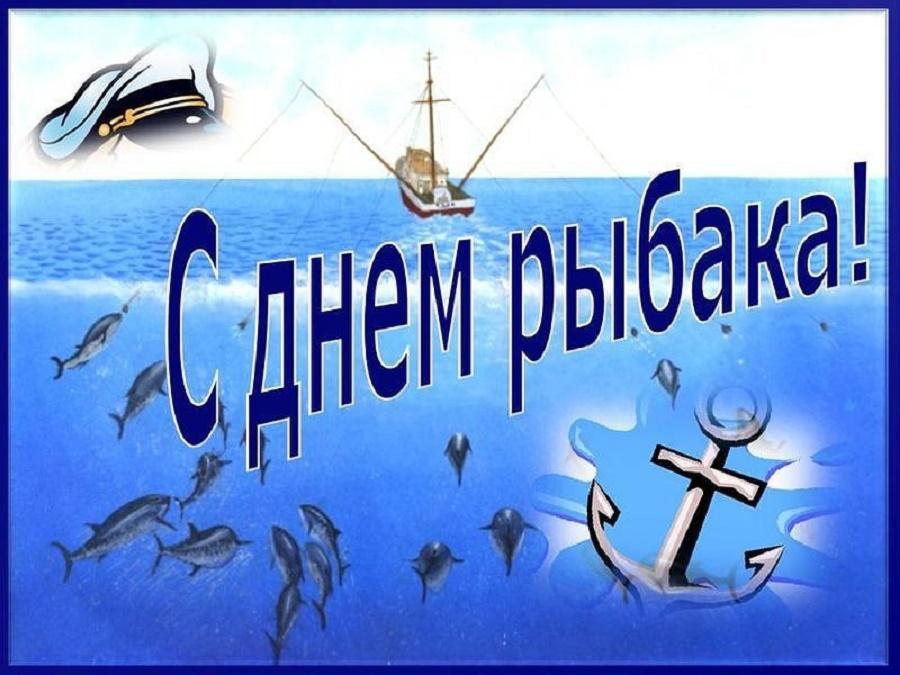 Открытка с профессиональным днем рыбака