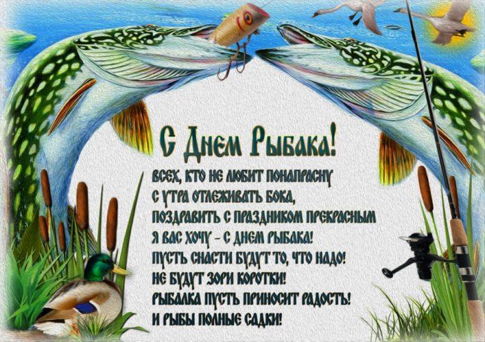 открытки с днем рыбака бесплатно скачать