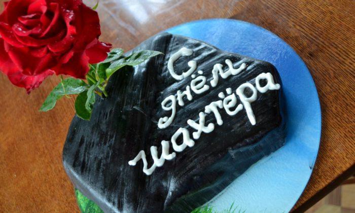 торт поздравление с днем шахтера