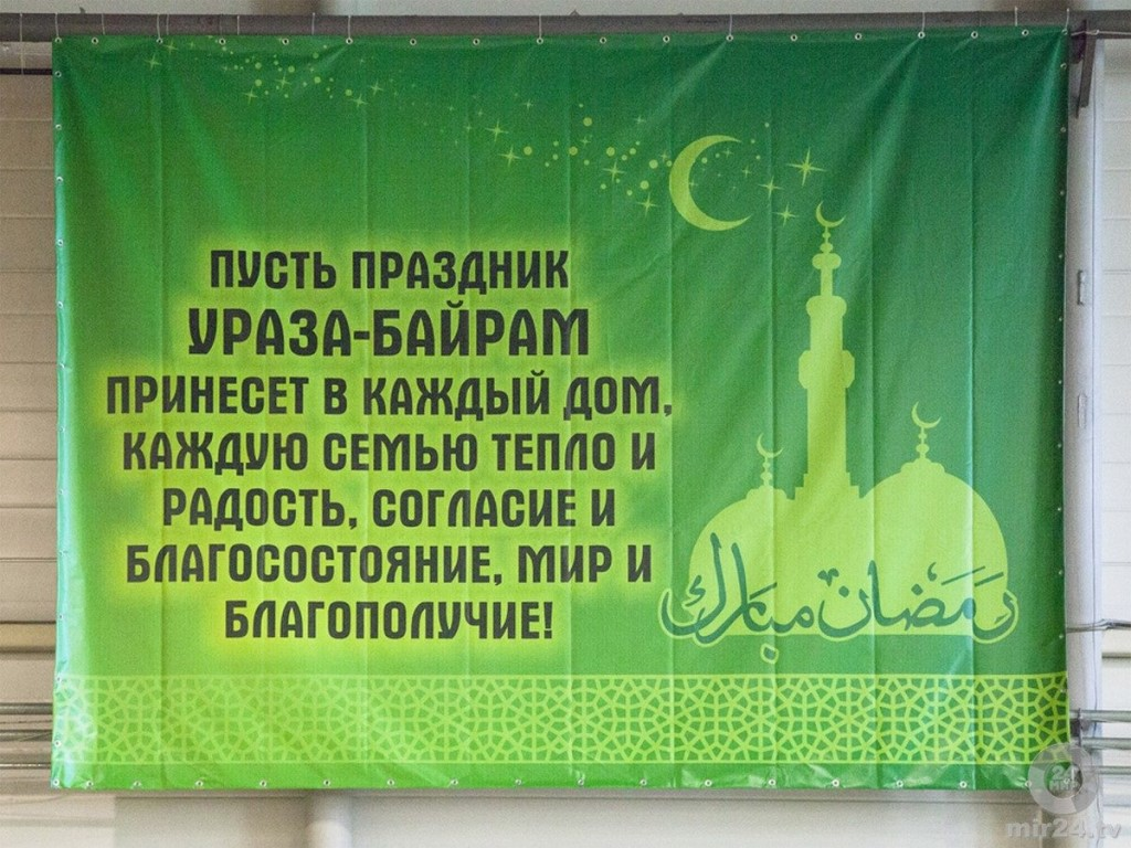 Смс поздравление с ураза байрамом на татарском