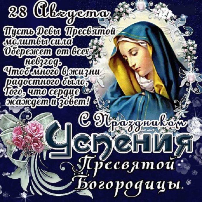 картинки Успение Святой Богородицы