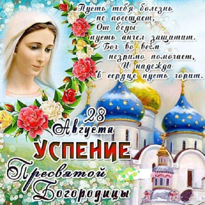 открытка Успение Святой Богородицы