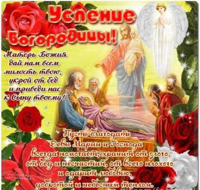 поздравление с Успением Святой Богородицы картинки