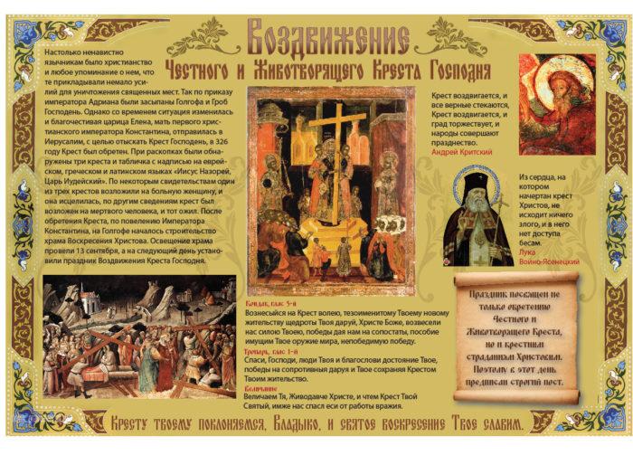 воздвижение креста господня что за праздник