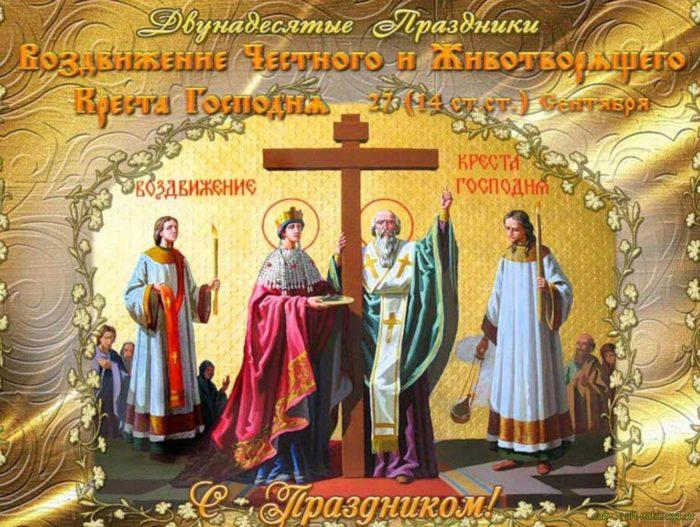 открытки воздвижение креста господнего