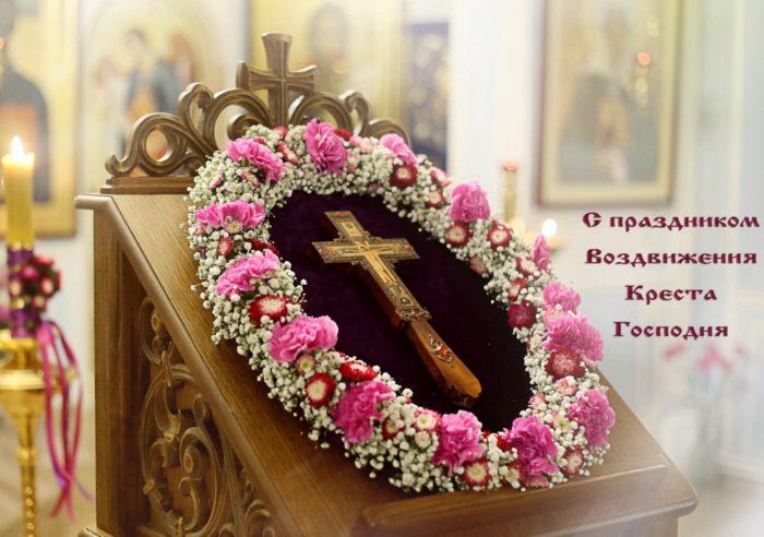 воздвижение креста господня поздравления картинки
