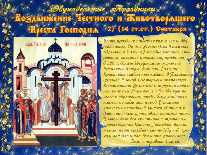 с праздником воздвижения креста господня картинки