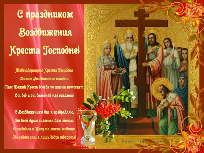 праздник воздвижение креста господня открытки